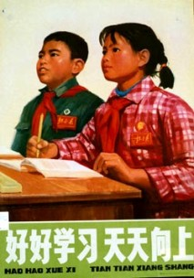 [poster from the Chinese Cultural Revolution]