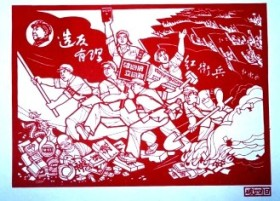 [Paper Cut Poster from the Chinese Cultural Revoultion]